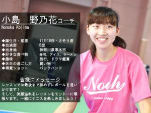 テニススクール・ノア 武蔵浦和校 コーチ 小島 野々花 (こじま ののか)