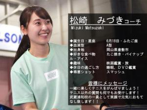 テニススクール・ノア 武蔵浦和校 コーチ 松崎 みづき (まつざき みづき)