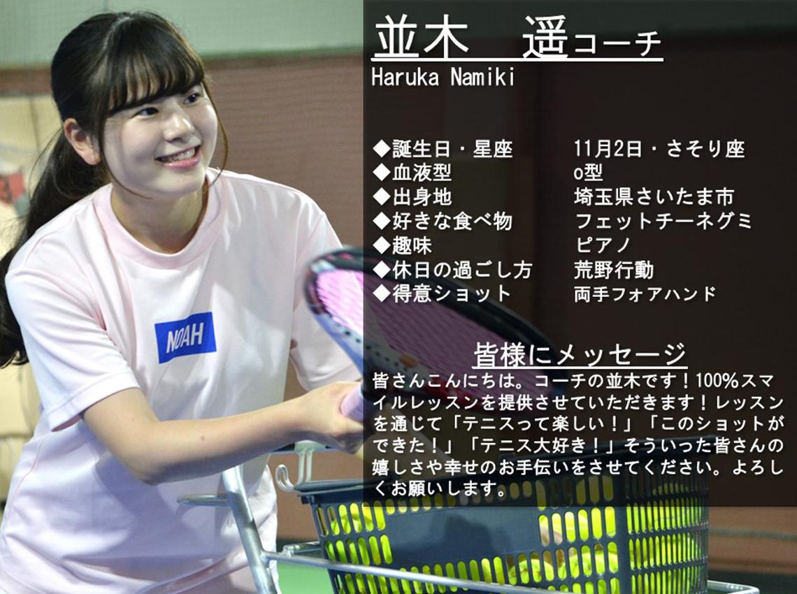 テニススクール・ノア 武蔵浦和校 コーチ 並木 遥 (なみき はるか)