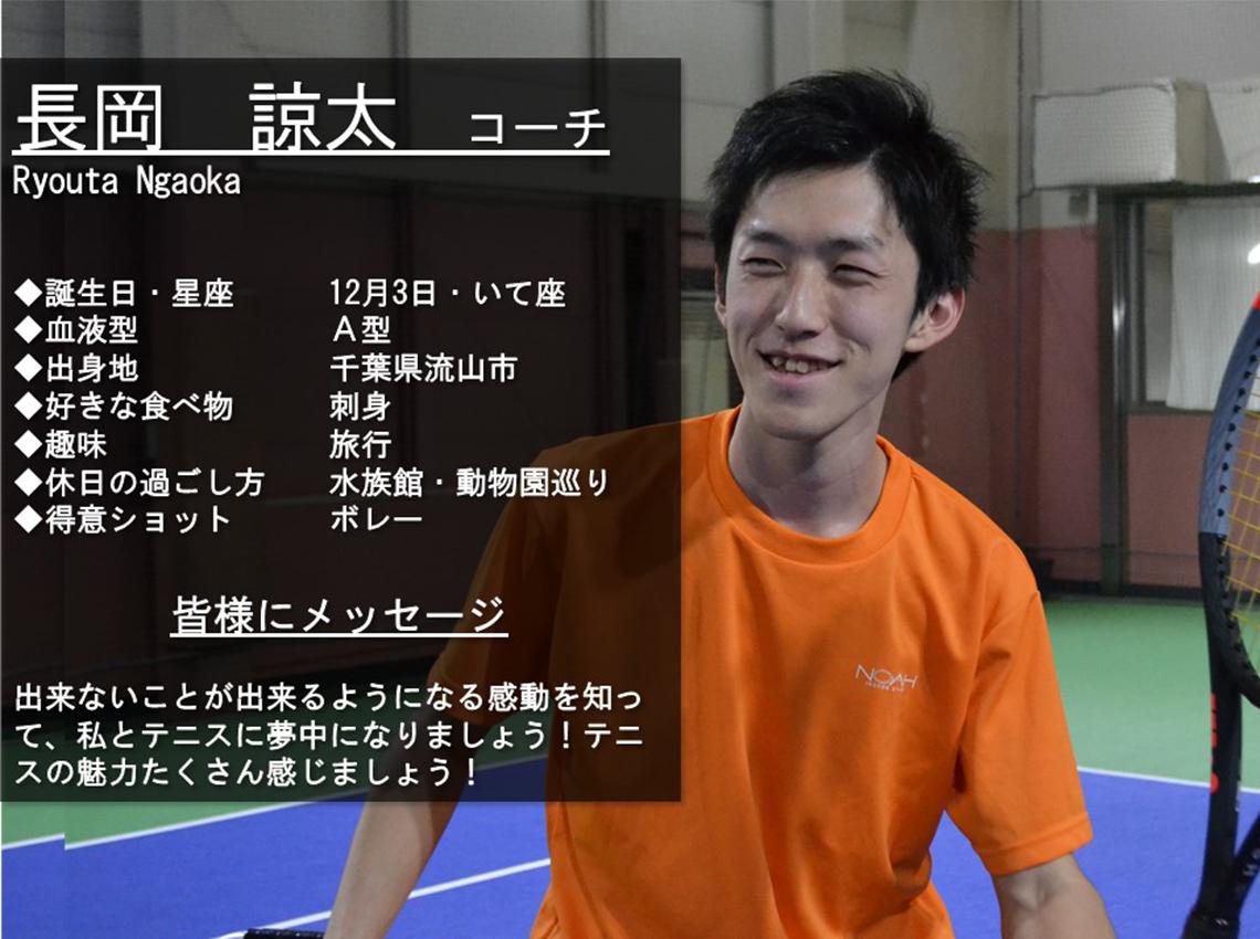 テニススクール・ノア 武蔵浦和校 コーチ 長岡 諒太 (ながおか りょうた)