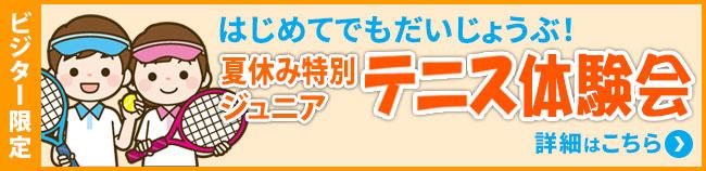 夏休み特別 ジュニアテニス体験会