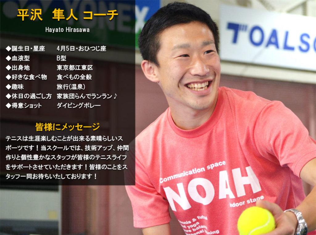 テニススクール・ノア 武蔵浦和校 コーチ 平沢 隼人(ひらさわ はやと)