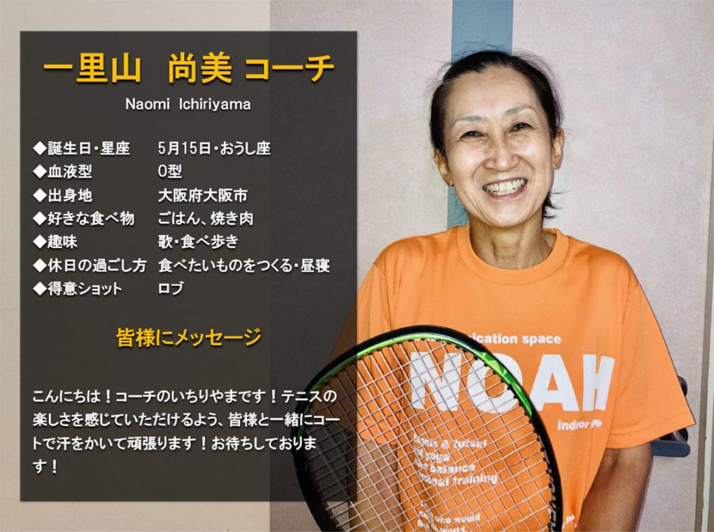 テニススクール・ノア 武蔵浦和校 コーチ 一里山 尚美(いちりやま なおみ)