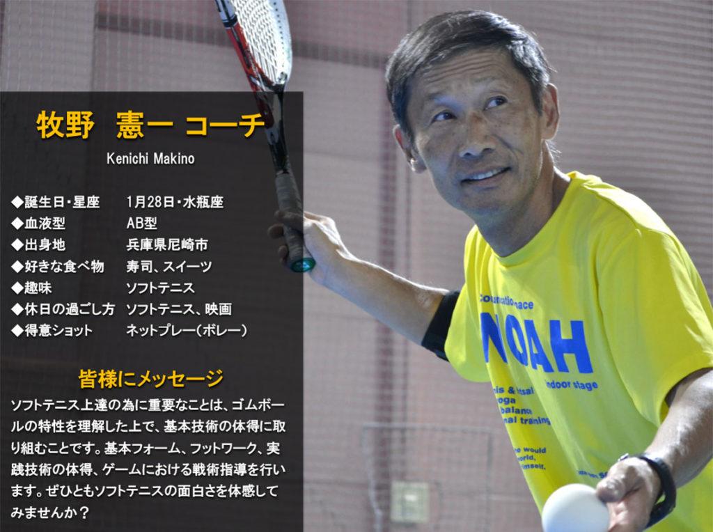 テニススクール・ノア 武蔵浦和校 コーチ 牧野 憲一(まきの けんいち)
