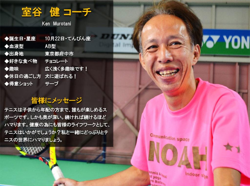 テニススクール・ノア 武蔵浦和校 コーチ 室谷 健(むらたに けん)