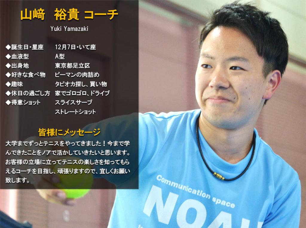 テニススクール・ノア 武蔵浦和校 コーチ 山﨑 裕貴(やまざき ゆうき)